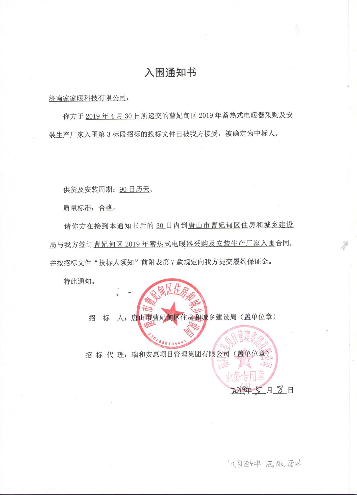 曹妃甸2019年蓄热式电暖器采购项目
