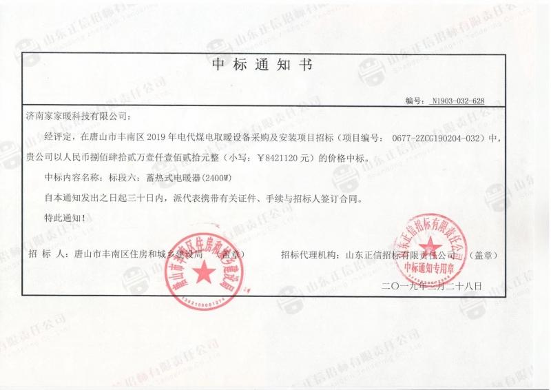 唐山丰南2019年电取暖采购及安装项目