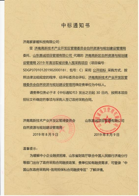 济南市高新区2019年清洁取暖设备采购项目