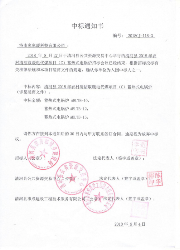 清河县2018年农村清洁取暖电代煤项目