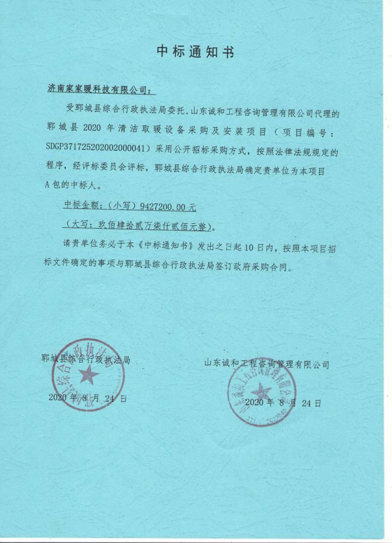 2020菏泽郓城煤改电项目